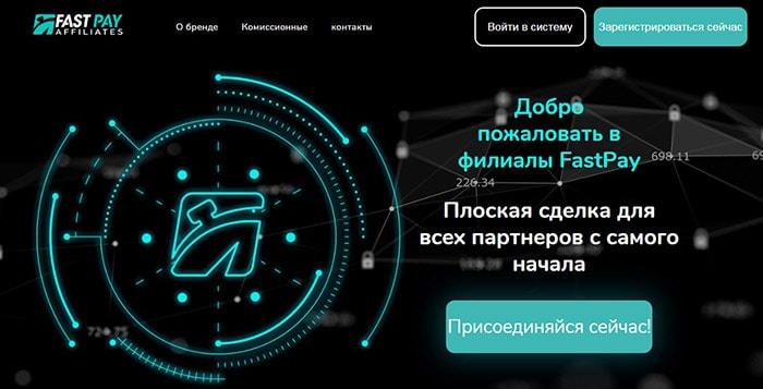 Партнерская программа казино Fastpay: лучшие условия для заработка в Сети