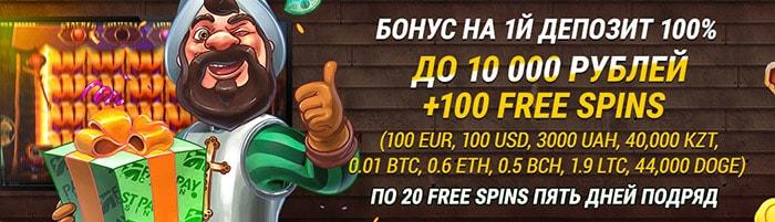 Бонусы Fastpay Casino: получи до 10000 на счет за первое пополнение