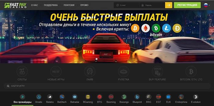 Fastplay casino официальное онлайн казино