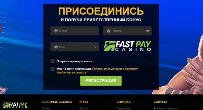 Fastpay casino мобильная версия: быстрая регистрация за несколько секунд