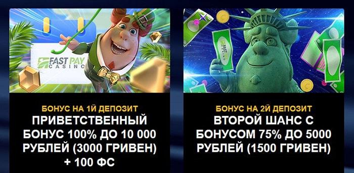 Fastpay casino официальный сайт предлагает крутые бонусы зарегистрированным игрокам