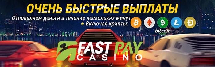Fastpay casino официальный сайт: очень быстрые выплаты без комиссий