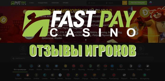 Fastplay Casino отзывы реальных пользователей онлайн клуба