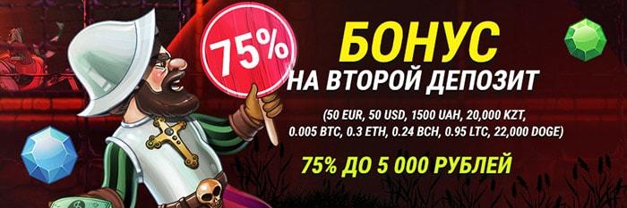 Выгодные Бонусы Fastpay Casino - 75% на второй депозит каждому!